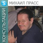prass-mikhail